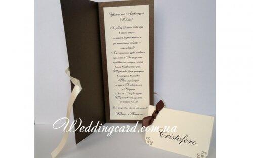 свадебное пригласительное коричневого цвета