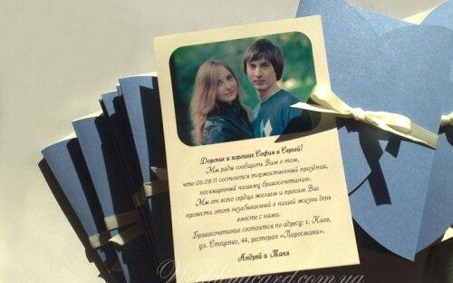 приглашение на свадьбу бирюзового цвета