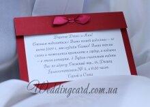Приглашение на свадьбу яркий контраст